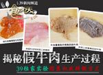 39健康网实验揭秘猪肉变牛肉 高清图集教您辨别假牛肉