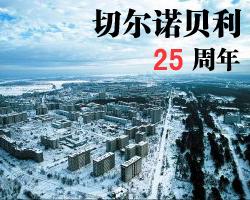 日本核辐射危机最新报道