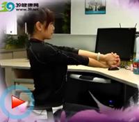 办公室减肥第4期:手臂和背部