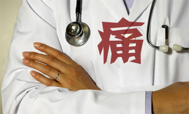 触摸中国医生心中永远的痛