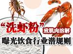 洗虾粉致肌肉溶解