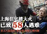 上海住宅楼大火致58人遇难