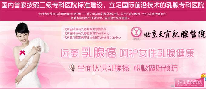 北京天宜乳腺医院-乳腺