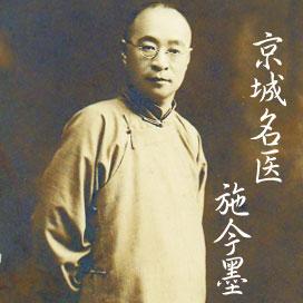 民国时期京城四大名医之施今墨