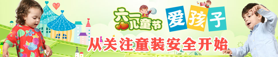 2011儿童节,童装安全调查,童装安全隐患,选购安全童装