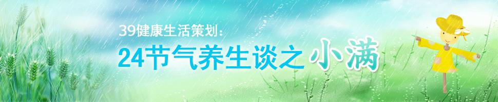 2011小满节气(小满节气养生 小满节气祛湿)