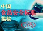 食品安全标准内外有别 中国食品安全标准揭秘