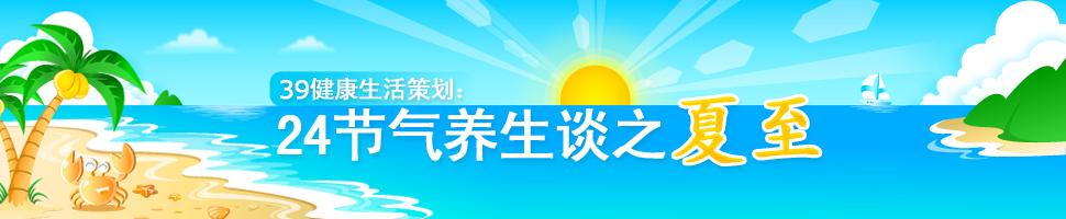 2011夏至(夏至养生_夏至吃什么)