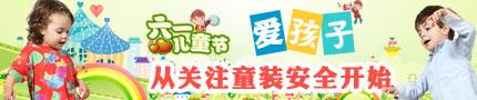 2011儿童节,爱孩子,从关注童装安全开始!
