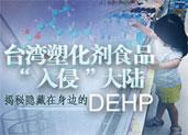 台湾塑化剂事件波及大陆 揭秘身边的塑化剂
