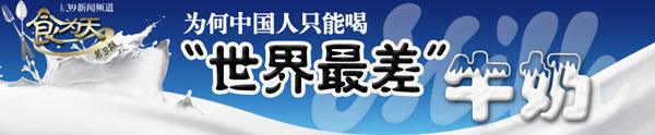 """专题:为什么中国人只能喝""""世界最差""""牛奶?"""