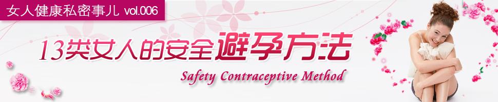 13类女人的安全避孕方法