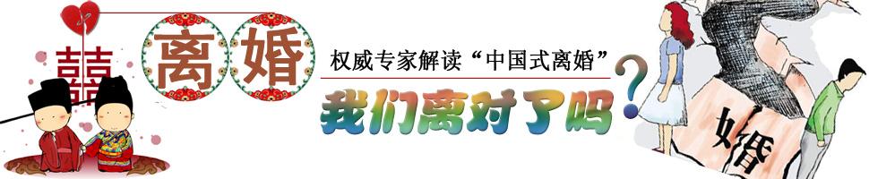 """权威心理专专家解读""""中国式离婚"""""""