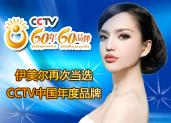伊美尔当选cctv中国年度品牌