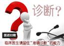 """医话第22期:临床医生请留住""""准确诊断""""能力"""