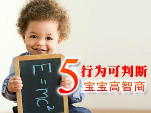 宝宝智商高OR不高? 五行为可判断婴幼儿智力