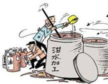 """地沟油产业链""""江湖水深"""""""
