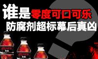揭秘零度可乐防腐剂超标幕后真凶