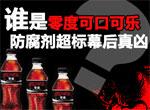 零度可乐防腐剂超标 谁是幕后真凶?