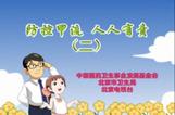 预防甲流公益片(二)
