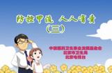 预防甲流公益片(三)