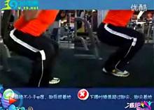 健身房减肥系列:臀腿部