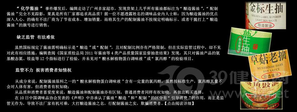 """""""化学酱油""""惊爆酱油行业内幕"""""""