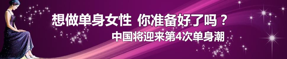 中国迎来第四次单身潮 女性主动选择单身