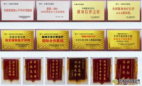 长春天伦医院:吉林省不孕不育国际诊疗医院