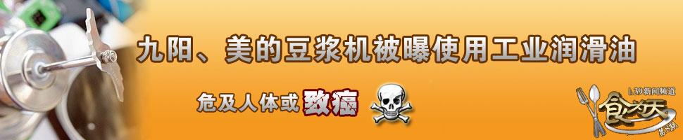 九阳、美的豆浆机曝用工业润滑油致癌