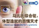 医萃第六期:Marfan