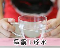 清晨喝一杯温水