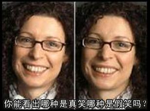 如何辨别真假微笑?