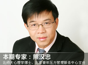 熊汉忠博士谈国庆减压