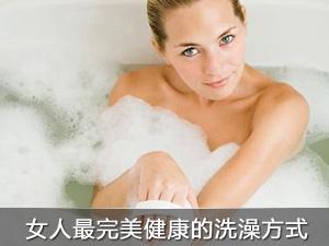 完美洗澡法