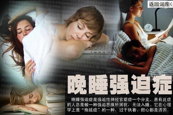 心理IN词:晚睡强迫症