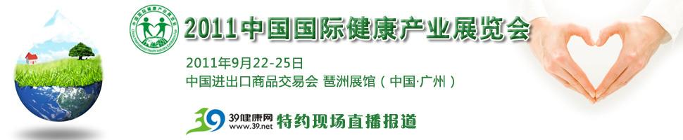 2011中国国际健康产业展览会