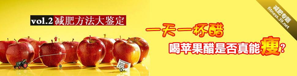 减肥方法大鉴定之苹果醋减肥法