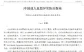中国成人血脂异常防治指南