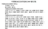 中国高血压治疗指南