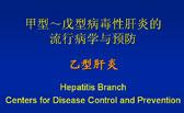 乙型肝炎的预防