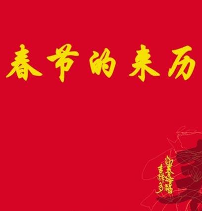 春节祭祖手绘图