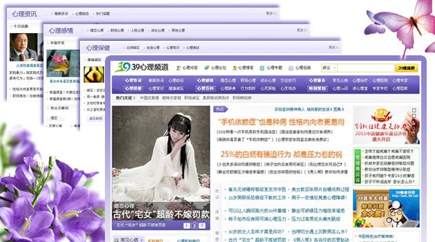 39心理频道新页面