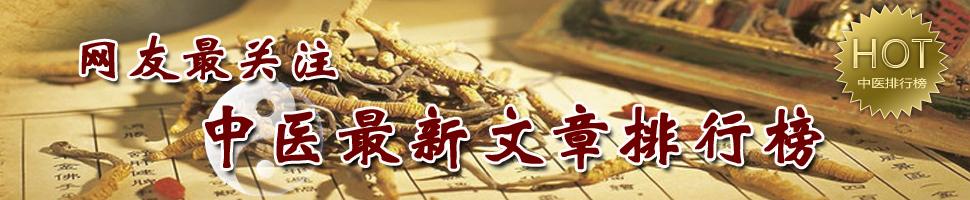 中医频道热文排行