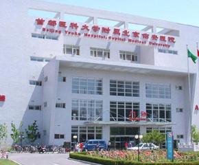 首都医科大学附属北京佑安医院图片