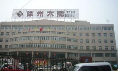 """去年徐州一医院血透室现""""丙肝门"""""""