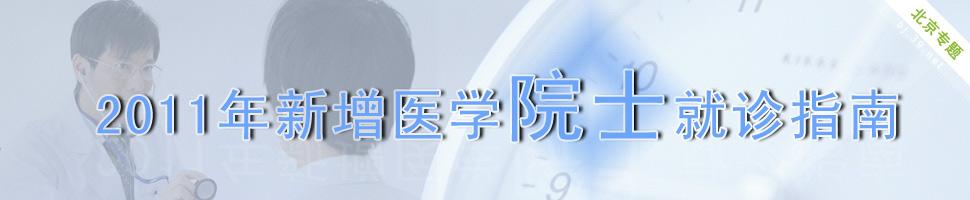 2011新增医学院士就诊指南
