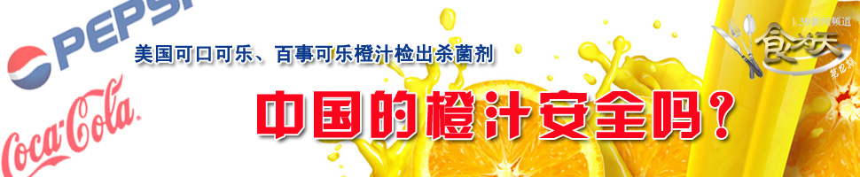 可口可乐百事可乐橙汁中检出杀菌剂