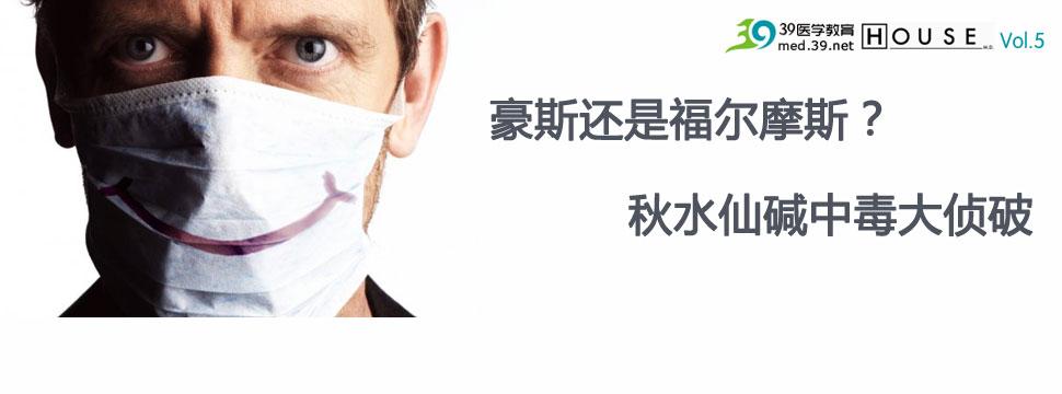 39医学教育解读豪斯医生