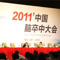 2011中国脑卒中大会